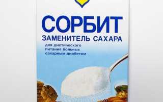 Способ применения сахарозаменителя Сорбит