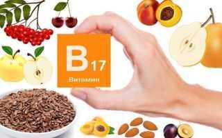 Как правильно принимать Витамин В17