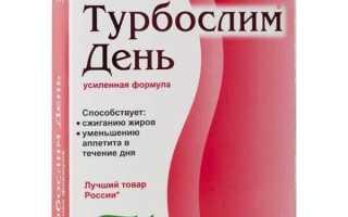 Как правильно использовать препарат Турбослим для похудения