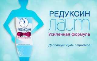 Дозировка и особенности приема лекарства Редуксин