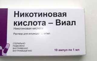 Правила использования Никотиновой кислоты и противопоказания