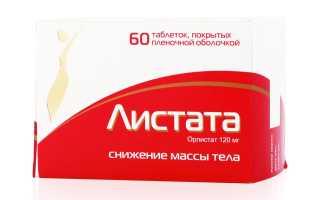 Безопасное и быстрое похудение с лекарством Листата