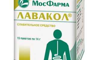 Инструкция по применению лекарства Лавакол