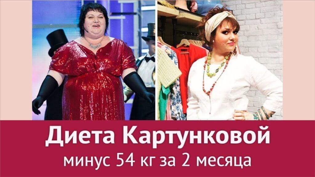 диета Ольги Картунковой