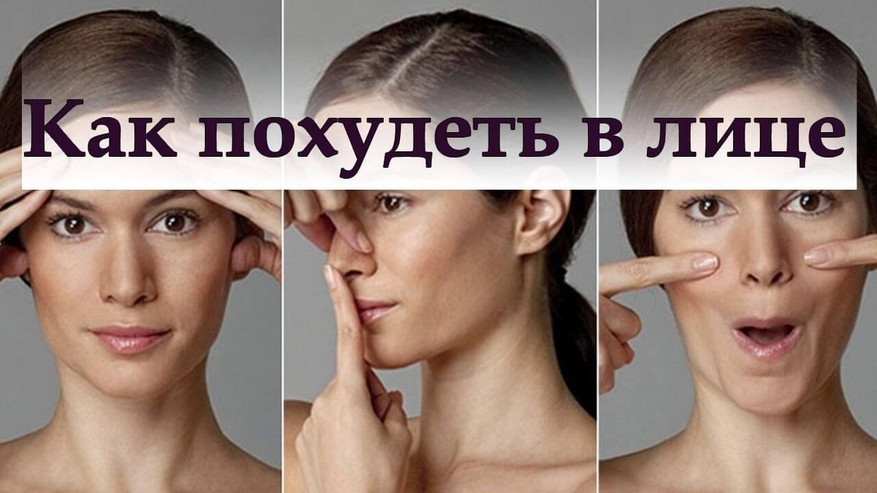 похудение лица