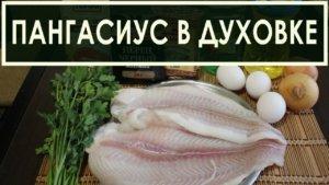 Морские языки в духовке