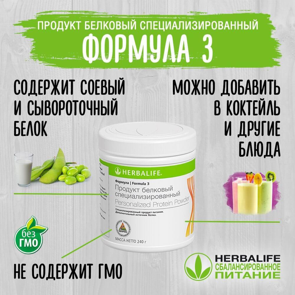 пищевые добавки гербалайф эффективность