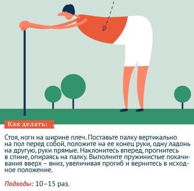 Упражнение пружина с палкой